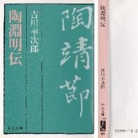 【陶淵明】「帰去来の辞」の帰去来兮(かえんなんいざ)という読みくせ