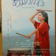 映画『あまのがわ』ポスター届きました。