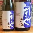 ◆日本酒◆高知県・仙頭酒造場 土佐しらぎく 純米大吟醸 朝日