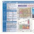 【月島再開発問題】第25号 月島三丁目北地区/南地区市街地再開発に係る皆様へ  超高層再開発で私達が知っておくべき事柄の整理