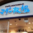 マザー牧場のソフトクリーム 三井アウトレットパーク木更津店