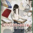 ビブリア古書堂の事件手帖7~栞子さんと果てない舞台~  / 三上延