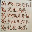 [業務連絡ップス!!!]