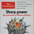 中国式発展