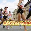 女子マラソン選手の食事制限・・