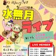 水無月ライブwith菜の花畑クラフトカフェ!!