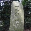 水戸の伊勢参宮碑