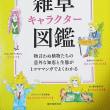「雑草キャラクター図鑑」を読んで