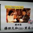 藤田慶和くんのご両親が隣の人間国宝さんに