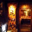 第5回ウラナンバ文化祭 3軒目(えんや 難波千日前店@なんば)