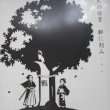 樹齢850年の御神木