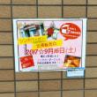 9/16(土) お出かけ販売のお知らせ  【HAT神戸】