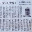 朝日新聞にインタビューしていただきました