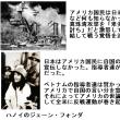 日本はアメリカ「国民」を怒らせて団結させてしまったが、ベトナムは分裂させるのに成功した