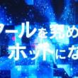 達人達(高橋勝大&藤井隆)