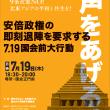 7.19国会正門前大行動