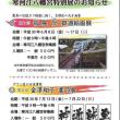 寒河江八幡宮特別展のお知らせ