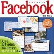 「いちばんやさしい60代からのFacebook」パソルーム倶楽部無料講座を弥生台教室で開催しました!