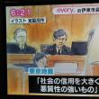 前の伊東市長の判決