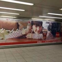 12月31日(日)のつぶやき:綾瀬はるか コレなーんだ?世界初、○○のコカ・コーラ、まもなく新発売 JR渋谷駅南口改札前ビルボード広告