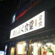 まんぷく食堂 なう(^.^)(^_^)(^.^)