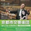 京都市交響楽団 第623回定期演奏会