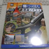 昭和にっぽん鉄道ジオラマ~第82号