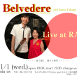 【動画】第16回Belvedereの部屋(仮)2017.9.26アップしました
