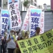 "It is caused by the ""Ryukyu people's everyday life crisis"". ."