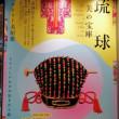 サントリー美術館 『琉球 美の宝庫』