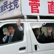 衆院選公示日。菅直人さん街宣@小金井市 フォトレポート