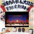 湯来南高校和太鼓部第7回定期演奏会のお知らせ