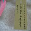 七夕のたんざく紹介2