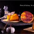 【Happy Halloween!】【日立 料理写真セミナー作例】