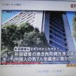 [在日犯罪] 中国人7人を不法就労 韓国人の男2人逮捕
