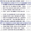 米朝対話のきざしと韓国