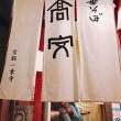 【日本全国ラーメンツアー】【京都ラーメン街道、一乗寺エリアに出没】地元で人気の「中華そば 高安」で、クリーミーで旨味の詰まった中華そばを実食!