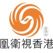 香港の衛星テレビ放送局「鳳凰衛視」、無料TV放送免許申請を取り下げ!