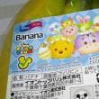 バナナで元気🍌