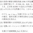 早稲田大学・慶応大学・数学 301711