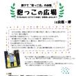 泣けずに頑張る【報告☆1/14抱っこの広場】
