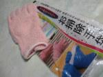 お掃除手袋でピカピカ