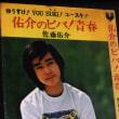 <あの人は、今>名匠、故・杉山登志が撮ったCMで鮮烈な印象を残した、佐藤佑介は、今、なんと!