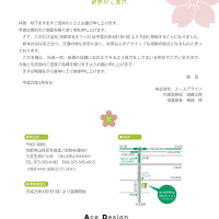 京都オフィス移転のお知らせ