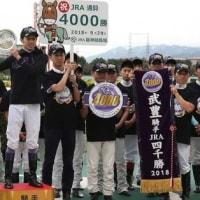 武豊ついにJRA通算4000勝達成!(スポーツニッポン:2018年9月29日 15:01ほか)