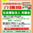 5/17(水)企業がやってくるDAY!開催 ~1社のみの企業説明会~