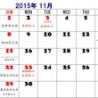 今後の予定、お知らせなど 11月4日(水)更新