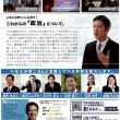 民進プレス 2017年1月3日号