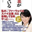 『日本のIT産業が中国に盗まれている』深田萌絵著(ワック) 中国の「ハイテク泥棒」は天下一品、歴史的な「諜報戦争」の一環である ITという次世代技術への無知は、いずれ日本を滅ぼす