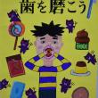 平成30年度練馬区中学生ポスターコンクール特賞作品